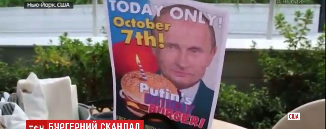 Ресторан у Нью-Йорку відхрестився від бургера на честь Путіна