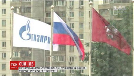 """Стокгольмський арбітраж починає слухання у справі """"Нафтогазу"""" і """"Газпрому"""""""