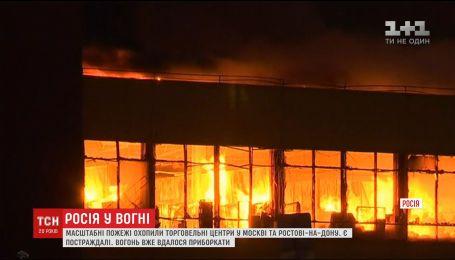 ТЦ у Москві та Ростові-на-Дону охопили масштабні пожежі