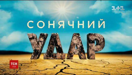 """""""Сонячний удар"""": ТСН покаже, як змінило Україну глобальне потепління"""