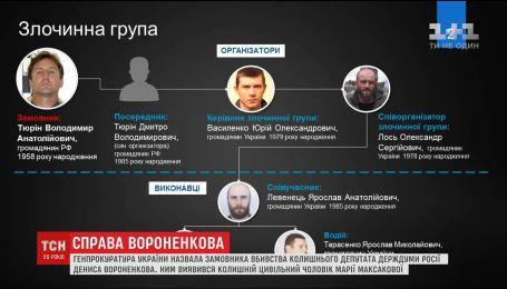 ГПУ назвала замовника вбивства екс-депутата Держдуми Вороненкова