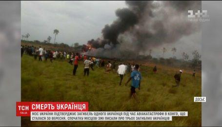 МЗС підтвердило загибель лише одного українця в авіакатастрофі у Конго