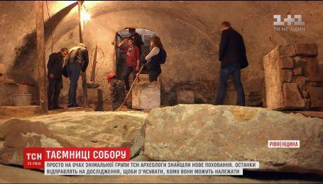 На Рівненщині під час розкопок виявили рештки, які можуть належати знатному князівському роду