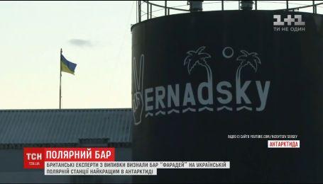 Експерти з випивки назвали бар на українській полярній станції одним з найкращих у світі