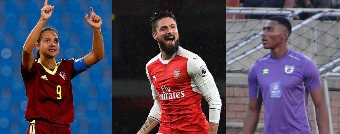 ФІФА назвала трійку претендентів на супергол 2017 року