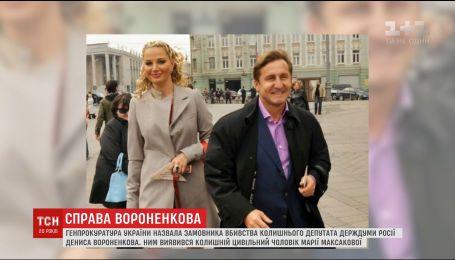 По версии ГПУ, Вороненкова убил бывший гражданский муж Марии Максаковой