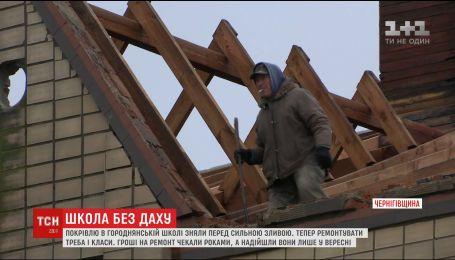 В школе на Черниговщине строители оставили учеников и учителей без крыши над головой