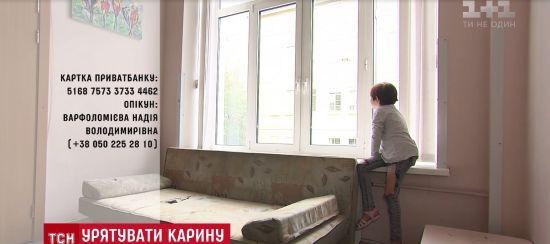 На Дніпропетровщині батьки покинули школярку в лікарні після почутого діагнозу