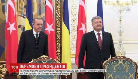 Порошенко предложил турецкому президенту принять участие в миротворческой миссии на Донбассе