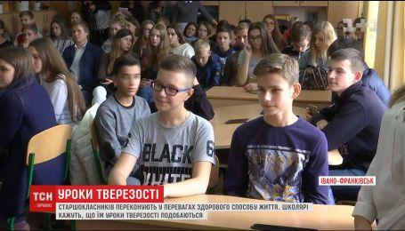 В школах Івано-Франківська вирішили проводити незвичайні уроки тверезості