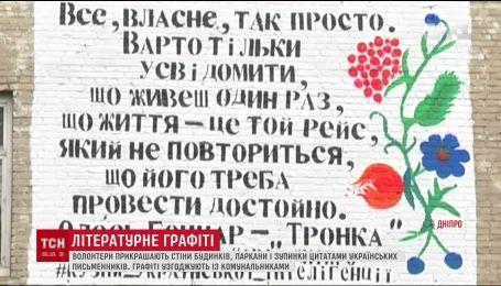 В Днепре город начали расписывать граффити-цитатами украинских писателей