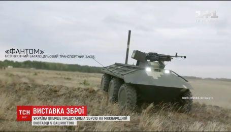 Украина впервые представила свое оружие на международной выставке в Вашингтоне