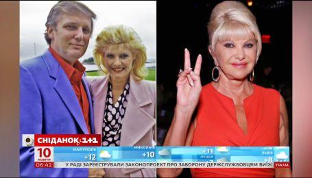 Колишня дружина Дональда Трампа заявила, що президент досі консультується з нею