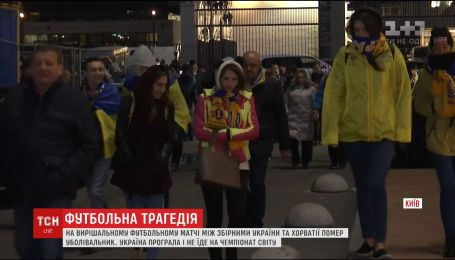 Футбольна трагедія. Під час матчу між збірними України та Хорватії помер уболівальник