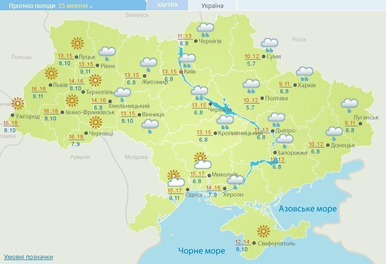 погода 11-15 жовтня 2017_5