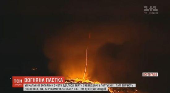В Португалии очевидцам удалось снять огненный торнадо