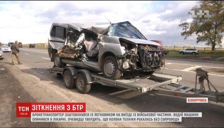 Неподалік Вінниці на дорозі не розминулися бронетранспортер та іномарка, є постраждалі