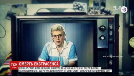 Дружина Алана Чумака відмовилась уточнювати причини смерті радянського цілителя
