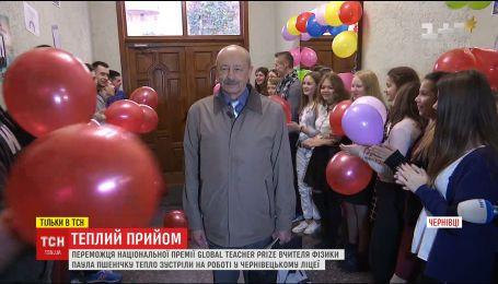 Лучшему учителю Украины коллеги и ученики подготовили самый теплый прием за 48 лет преподавания