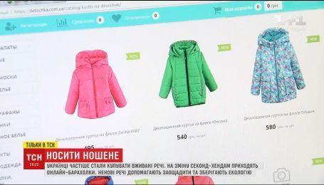 Безысходность или спасение планеты: украинцы все чаще покупают одежду на онлайн-барахолках