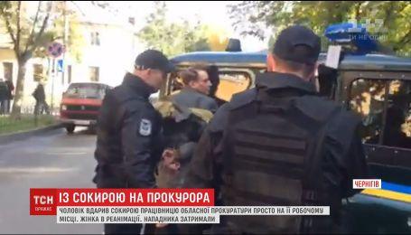 В Чернигове 50-летний мужчина в областной прокуратуре напал с топором на сотрудницу