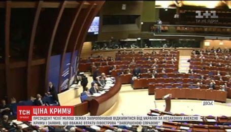 Президент Чехії запропонував, щоб Україна погодилась на матеріальне відшкодування за анексію Криму
