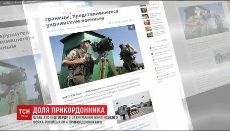 У штабі АТО підтвердили інформацію про затримання українського вояка російськими прикордонниками