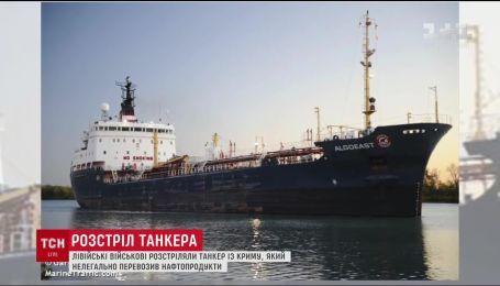 Танкер из Крыма, который нелегально перевозил нефтепродукты, расстреляли ливийские военные