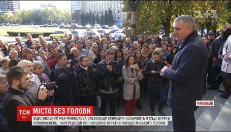 Отставленный мэр Николаева будет оспаривать лишение полномочий в суде
