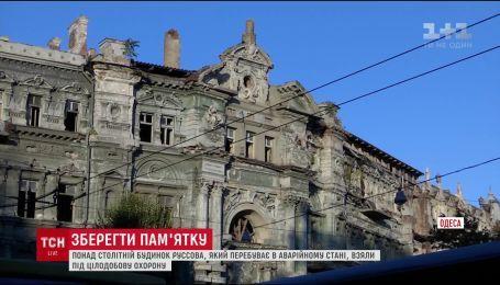 В Одесі взяли під цілодобову охорону будинок Руссова