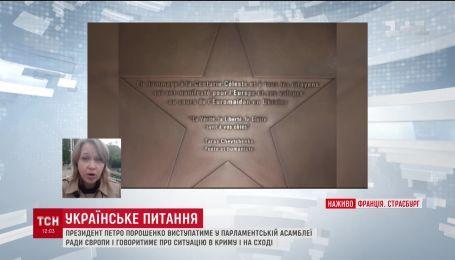 Украинский день в ПАСЕ. В Страсбурге Порошенко будет говорить о Донбассе