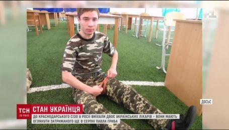 Українські медики терміново виїхали до ув'язненого в Росії Павла Гриба
