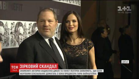 Новые подробности секс-скандала: Джоли и Пэлтроу заявили о домогательствах