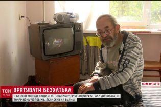 На Прикарпатье благодаря соцсети нашли жилье бездомному, который жил на улице 30 лет