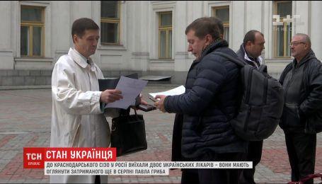 К заключенному в РФ 19-летнему Павлу Грибу, выехали двое украинских медиков