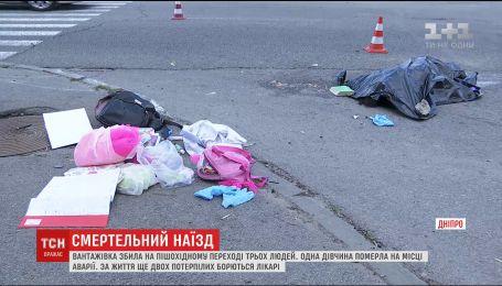 В Днепре грузовик сбил пешеходов, один человек погиб