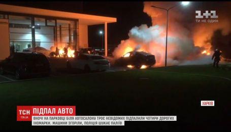 В Харькове на парковке подожгли четыре дорогих BMW