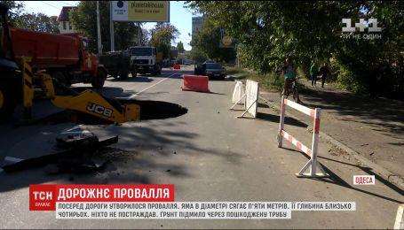 В Одессе посреди дороги образовалась яма диаметром до пяти метров