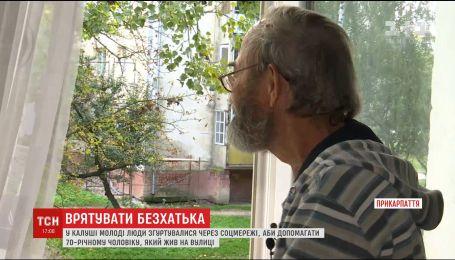 Небайдужі врятували 70-річного безхатька, який жив на вулиці