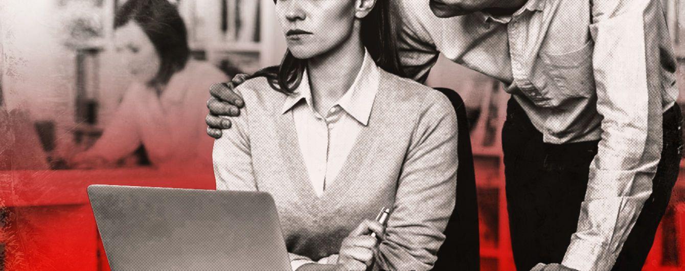 Сексуальные домогательства a работе