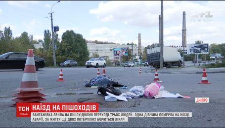 Грузовик сбил людей на пешеходном переходе в Днепре