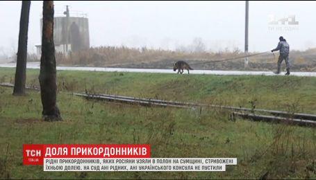Доля українських прикордонників, які зникли на Сумщині, досі залишається невизначеною