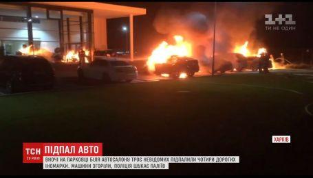 У Харкові невідомі спалили чотири дорогих BMW