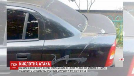 В Дарницком районе Киева неизвестные облили кислотой три десятка автомобилей