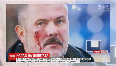 В Днепре избили депутата на футбольном матче