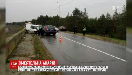 Біля Київського моря сталася смертельна ДТП