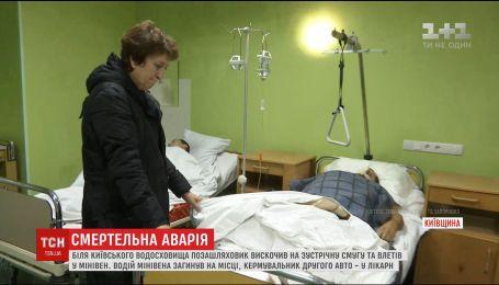 У Киевского моря внедорожник столкнулся с минивэном, один человек погиб