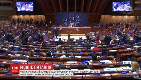 ПАСЕ сегодня обсудит новую украинскую образовательную реформу