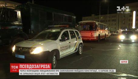В Харькове из-за угрозы взрыва едва не сорвалась акция ЛГБТ-сообщества