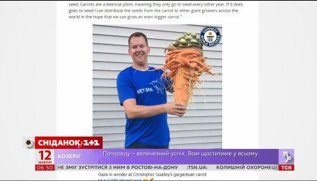 Американский фермер Кристофер Квалли вырастил самую большую морковку на планете